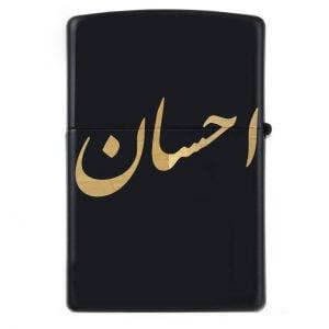 فندک زیپو اسم احسان مدل Givi5024
