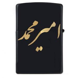 فندک زیپو اسم امیرمحمد مدل Givi5041