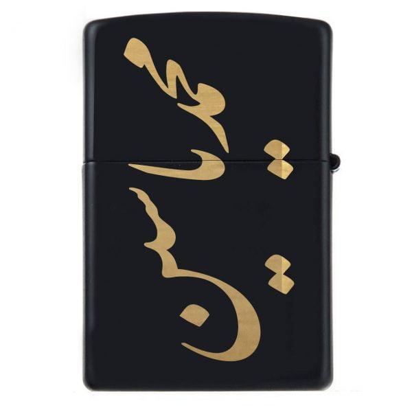 فندک زیپو اسم محمدیاسین مدل Givi5095