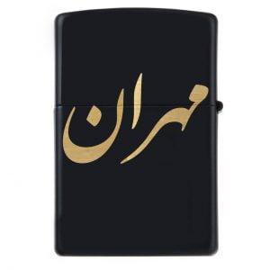 فندک زیپو اسم مهران مدل Givi5100