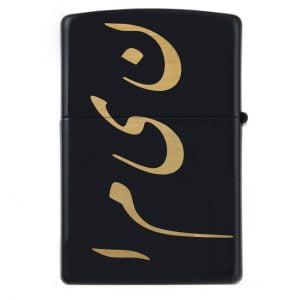 فندک زیپو اسم نیما مدل Givi5103