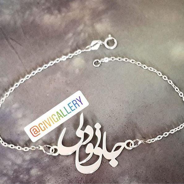 دستبند جانی و دلی13