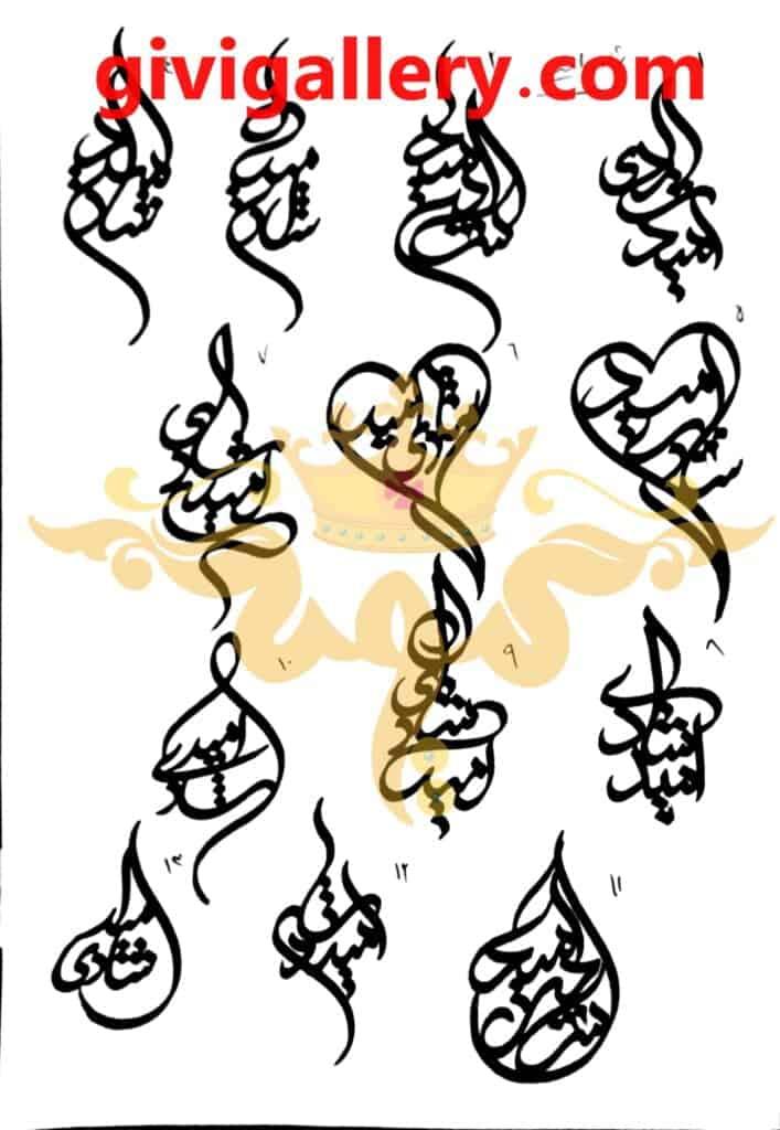 طراحی اسم ترکیبی #امید و #شادی